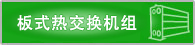 竞博jbo官网网址热交换机组